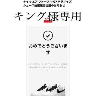 ナイキ(NIKE)のNIKE × G-DRAGON Air Force 1 Para-Noise(スニーカー)