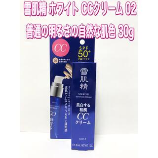 セッキセイ(雪肌精)の雪肌精 ホワイト CCクリーム 02 普通の明るさの自然な肌色 30g(CCクリーム)