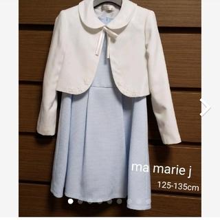 ma・marie・j  女の子 フォーマル ワンピース 130cm