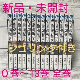 集英社 - 最安値 呪術廻戦 全巻 セット 【新品】0〜13巻セット 大人気 売り切れ