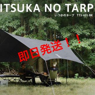 ドッペルギャンガー(DOPPELGANGER)の【新品】DOD いつかのタープ TT5-631-BK(テント/タープ)
