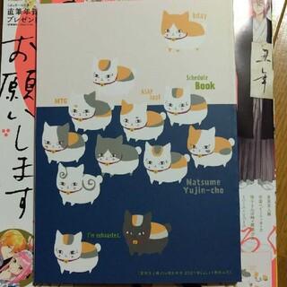 白泉社 - LaLa付録 ニャンコ先生スケジュール帳2021