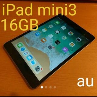 iPad - 完動品iPad mini3(A1600)本体16Gグレイau白ロム判定○送料込