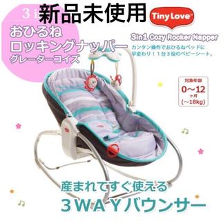 TINY LOVE - 新品未使用 TinyLove♡タイニーラブ 3in1おひるねロッキングナッパー