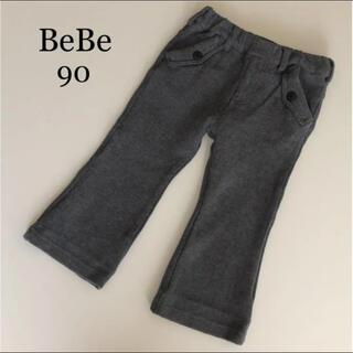BeBe - べべ グレー パンツ 90 シンプル 秋 冬 ファミリア ミキハウス