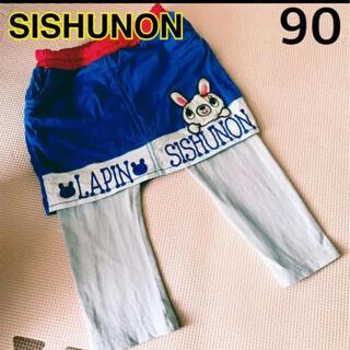 シシュノン(SiShuNon)の【ロゴあり】シシュノン スカート風パンツ 90cm(パンツ/スパッツ)