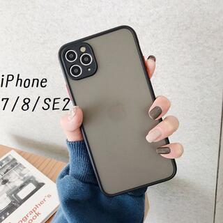 大人気!iPhone7 iPhone8 SE2対応 シンプル カバー ブラック(iPhoneケース)