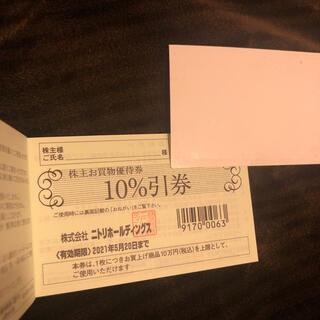 ニトリ(ニトリ)のニトリ株主優待券(その他)