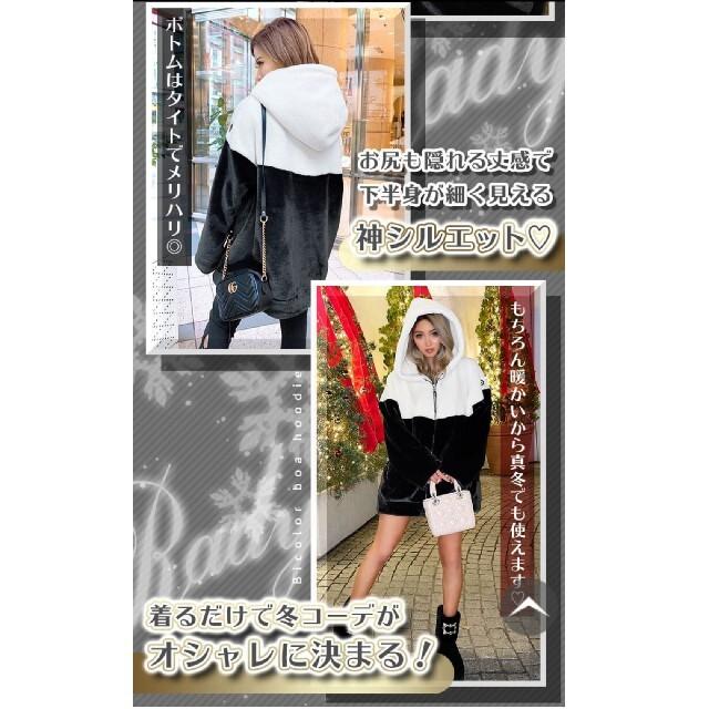 Rady(レディー)の【新品タグ付き】Rady バイカラーファーフーディ レディースのトップス(パーカー)の商品写真