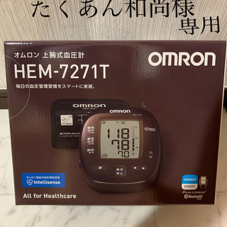 OMRON - 【新品未開封】オムロン 上腕式血圧計