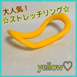 【新品】大人気 ストレッチ リング イエロー 運動 ヨガ エクササイズ 黄色(ヨガ)
