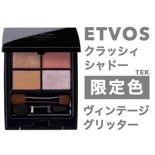 ETVOS - 限定品 新品 ETVOS ミネラルクラッシィシャドー ヴィンテージグリッター