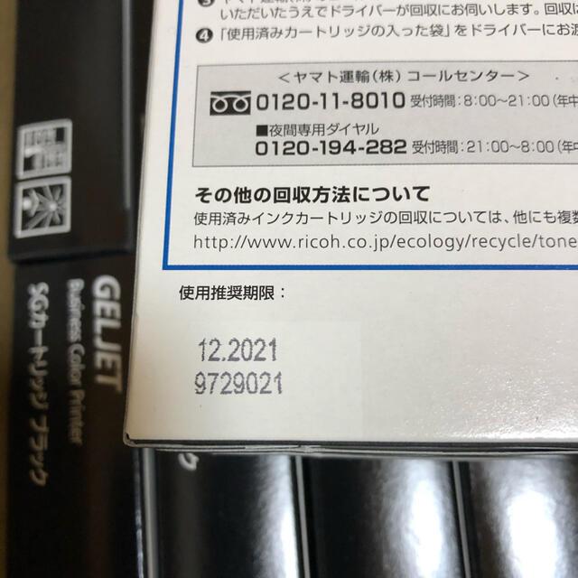 RICOH(リコー)のRICOH リコー GC41KH 32個 スマホ/家電/カメラのPC/タブレット(PC周辺機器)の商品写真