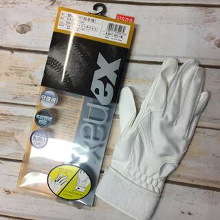 ザナックス(Xanax)のXanax 守備用手袋 右手用 白 S 新品(その他)
