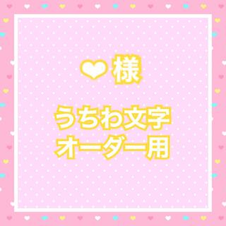 ❤︎様  うちわ文字オーダー用(アイドルグッズ)