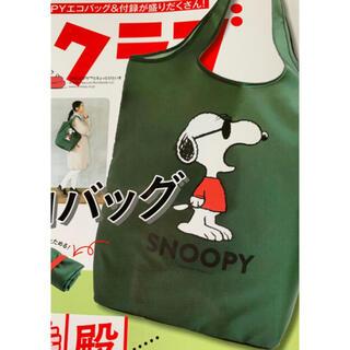 SNOOPY - レタスクラブ 増刊号 でかエコバック スヌーピー 新品未開封