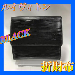 LOUIS VUITTON - LOUIS VUITTON エピ 折財布