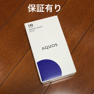 SHARP - 新品 SHARP AQUOS sense3 SHV45 SIMフリー