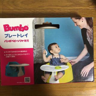 バンボ(Bumbo)のバンボ プレートレイ テーブル(その他)