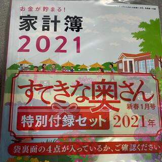 主婦と生活社 - すてきな奥さん2021年付録