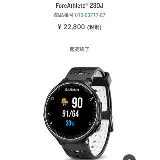 GARMIN - 美品 ガーミン GARMIN ForeAthlete230J スポーツウォッチ