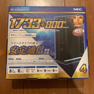 NEC - 値下げ!PA-WG2600HP3