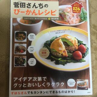 タカラジマシャ(宝島社)の菅田さんちのぴ-かんレシピ(料理/グルメ)