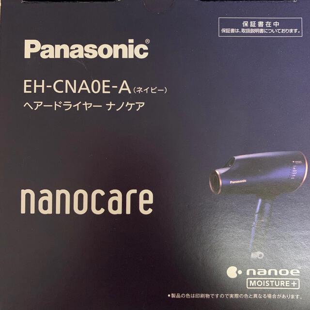 Panasonic(パナソニック)のPanasonicナノケアドライヤー EH-NA0E-A スマホ/家電/カメラの美容/健康(ドライヤー)の商品写真