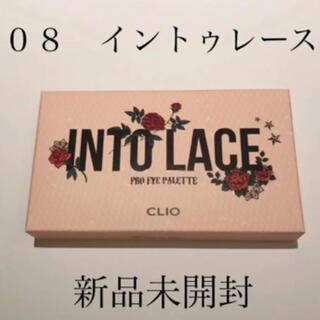 【新品未開封】CLIO クリオ  アイシャドウパレット 08 イントゥレース