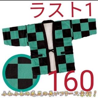 BANDAI - 鬼滅の刃 なりきりフリースはんてん 半纏 160 竈門炭治郎 バンダイ公式 新品