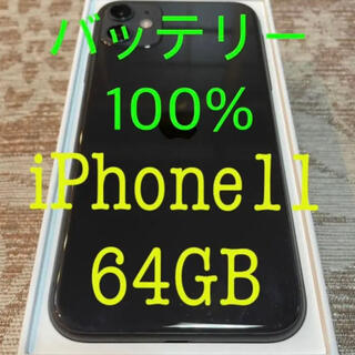 Apple - iPhone 11 ブラック 64 GB