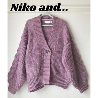 ニコアンド(niko and...)のniko and... ニコアンド袖山BIGケーブルカーディガン(カーディガン)