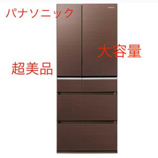 Panasonic - (パナソニック)両開き 大容量冷蔵庫601ℓ 〈超美品〉