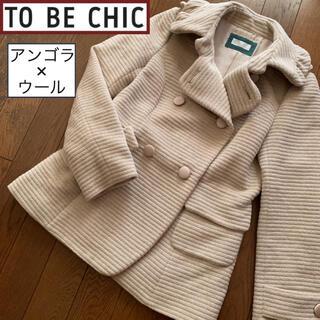 TO BE CHIC - 美品♡トゥービーシック♡コート アンゴラ ウール アイボリー グレージュ