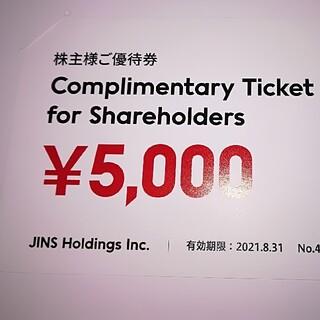 ジンズ(JINS)のJINS ジンズ 株主優待券(ショッピング)