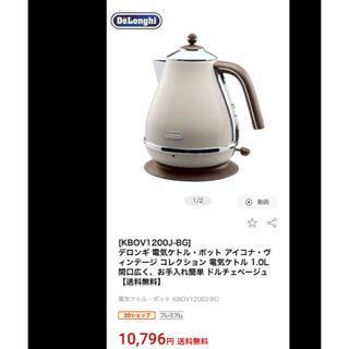 デロンギ(DeLonghi)の☆新品☆デロンギ 電気ケトル・ポット アイコナ・ヴィンテージ コレクション (電気ケトル)