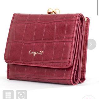 アングリッド(Ungrid)の[11月限定価格]ungrid クロコ風 型押し がま口ウォレット(財布)