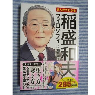 タカラジマシャ(宝島社)のまんがでわかる稲盛和夫フィロソフィ(ビジネス/経済)
