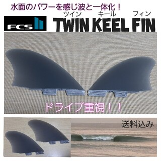 FCS2対応 ツインキールフィン(ブラック)(サーフィン)