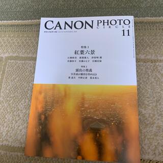 キヤノン(Canon)のキヤノンフォトサークル 会報誌(専門誌)