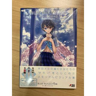 Koei Tecmo Games - BLUE REFLECTION幻に舞う少女の剣 公式ビジュアルコレクション
