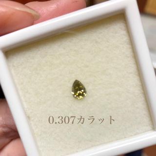 天然 ファンシーグリーンダイヤモンド 0.3ct超 ルース 稀少