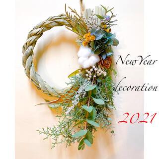 お正月飾り しめ縄 しめ飾り ドライフラワー ネイティブフラワー(ドライフラワー)