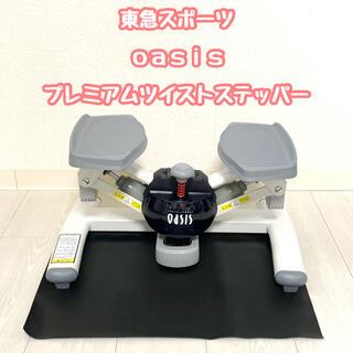 東急スポーツ oasis プレミアムツイストエアロステッパー SP-200