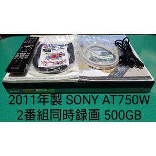 ソニー(SONY)のSONY BDZ-AT750W 500GB ブルーレイレコーダー ソニー(ブルーレイレコーダー)