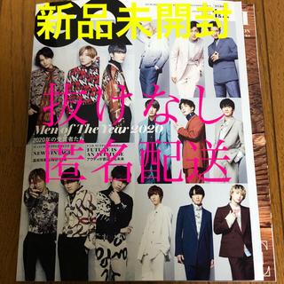 GQ JAPAN 1・2月号 特別表紙版