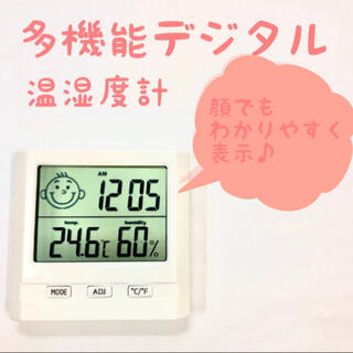 温度計 湿度計 温湿度計 置き時計 掛け時計 ウイルス対策 カビ 乾燥 風邪