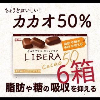 リベラ チョコ《6箱》カカオチョコ50   ダイエット 低糖質 糖質制限