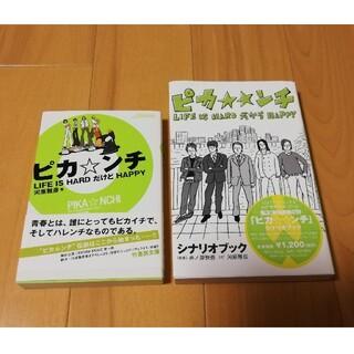 アラシ(嵐)のピカ・ンチ Life is hardだけどhappy 2冊セット(文学/小説)