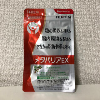 メタバリアEx 14日分